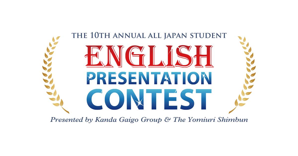第7回全国学生英語プレゼンテーションコンテスト プレコン 神田外語