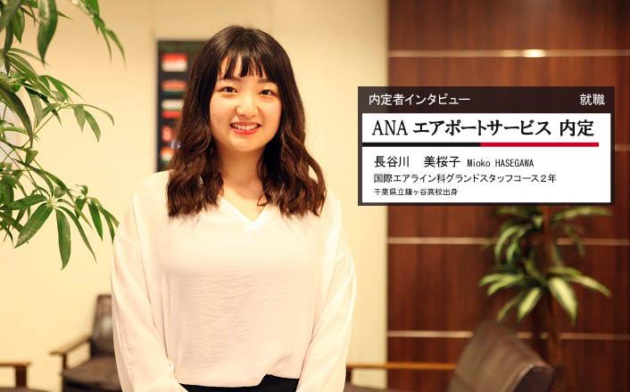 内定者インタビュー/ANAエアポートサービス