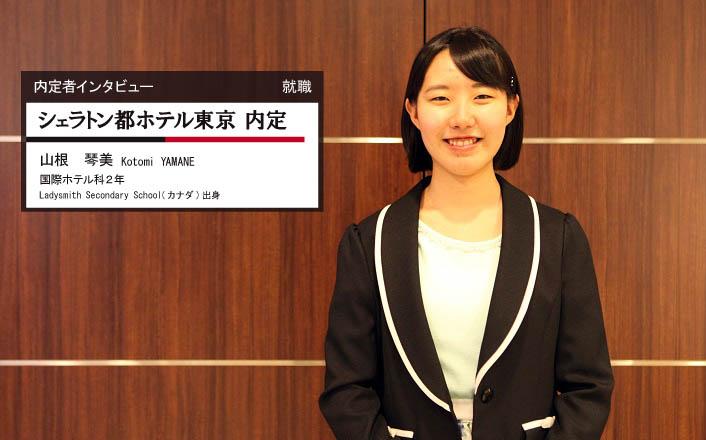 内定者インタビュー/シェラトン都ホテル東京