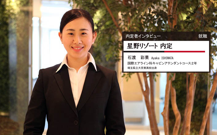 内定者インタビュー/星野リゾート
