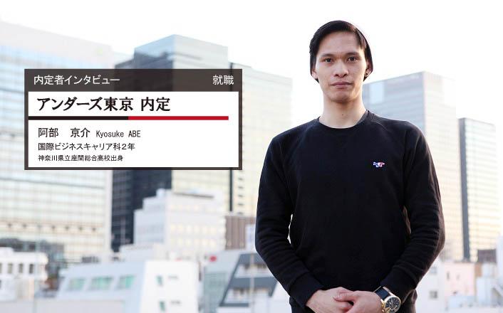内定者インタビュー/アンダーズ東京