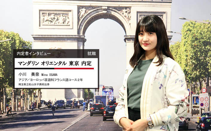 内定者インタビュー/マンダリン オリエンタル 東京
