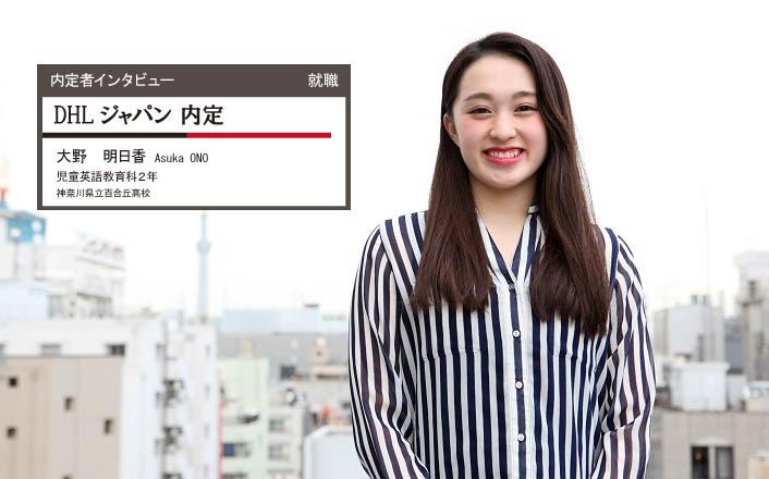 内定者インタビュー/DHLジャパン