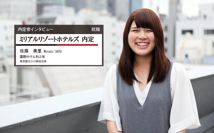 内定者インタビュー/ミリアルリゾートホテルズ