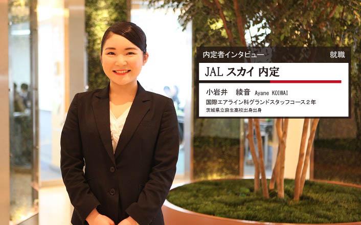内定者インタビュー/JALスカイ