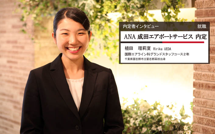 内定者インタビュー/ANA成田エアポートサービス