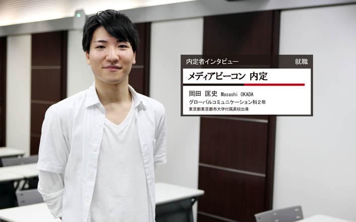 内定者インタビュー/メディアビーコン