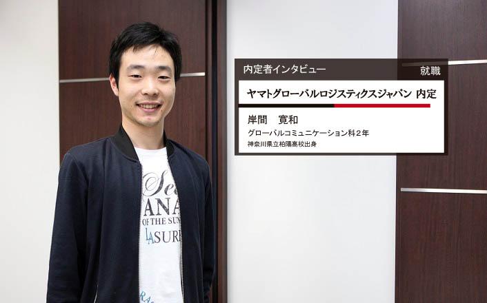 内定者インタビュー/ヤマトグローバルロジスティクスジャパン