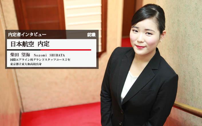 内定者インタビュー/日本航空