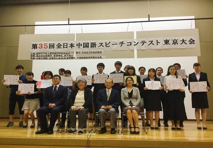第35回全日本中国語スピーチコンテスト東京大会に中国語コースの学生たちが出場し入賞!