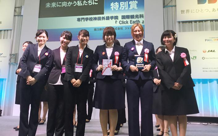 ツーリズムEXPOジャパン「JATA海外卒業旅行企画コンテスト2017」に出場