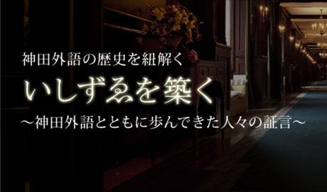 神田外語 いしずゑを築く