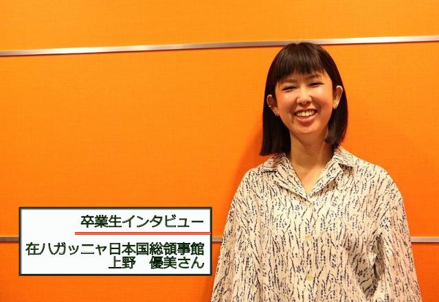 卒業生インタビュー 在ハガッニャ日本国総領事館 在外公館派遣員