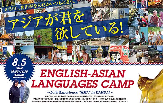 8/5(日)English-Asian Languages Camp 開催!