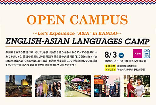 8/3(土)English-Asian Languages Camp 開催!