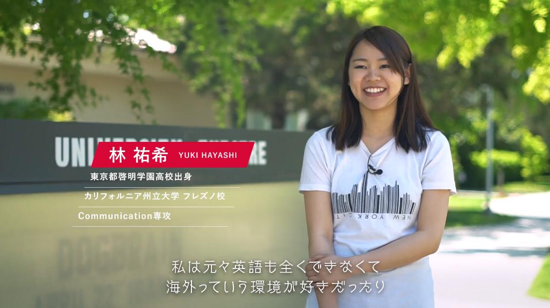 【海外大学3年次編入コース】卒業生インタビュー(フレズノ校)