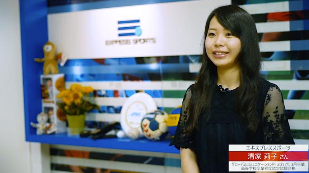 【動画インタビュー】グローバルコミュニケーション科卒業生/エキスプレススポーツ