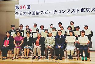 第36回全日本中国語スピーチコンテスト東京大会で、入賞者9名の快挙!