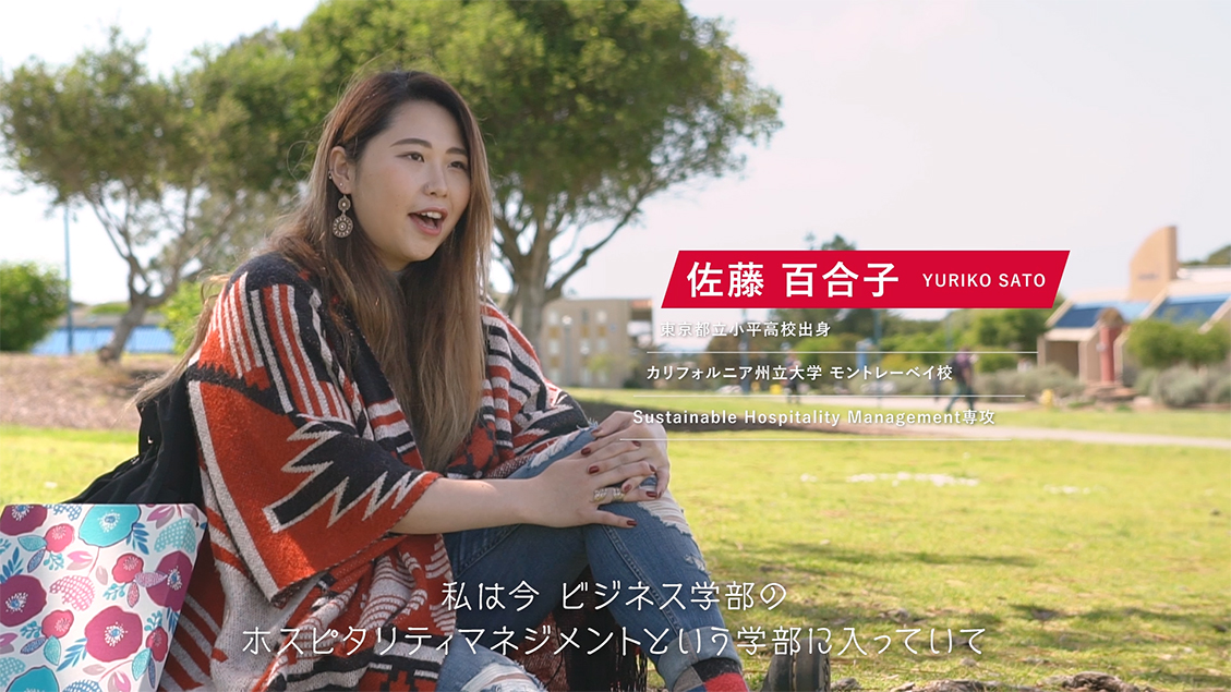 【海外大学3年次編入コース】卒業生インタビュー(モントレーベイ校)〔Movie〕