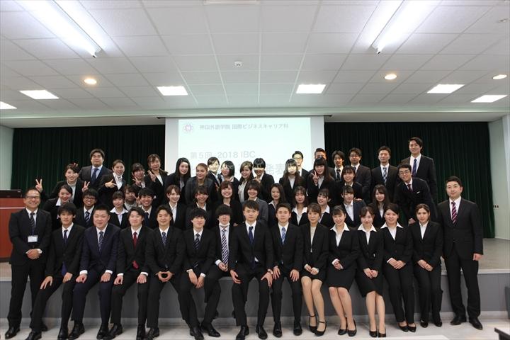 国際ビジネスキャリア科 ビジネス研究発表会