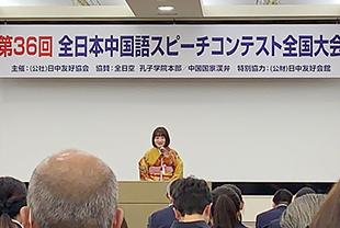 第36回全日本中国語スピーチコンテスト全国大会で、奨励賞を受賞!