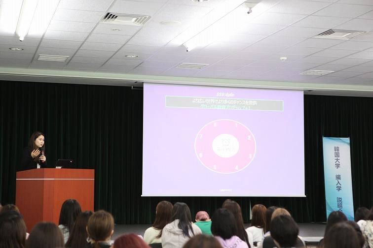 韓国3大学合同説明会を開催 |神田外語学院