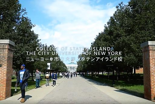【海外大学3年次編入コース】ニューヨーク市立大学スタテンアイランド校