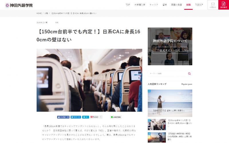 神田外語学院ブログ はじめました!