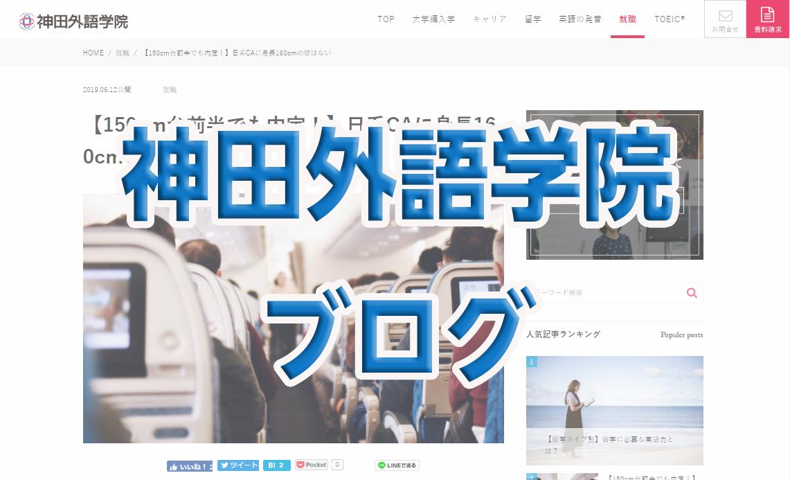 神田外語学院 ブログ