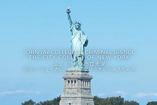 【海外大学3年次編入コース】ニューヨーク市立大学ジョン ジェイ カレッジ オブ クリミナル ジャスティス