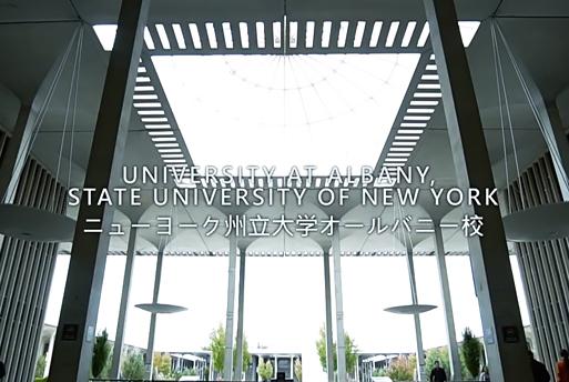 【海外大学3年次編入コース】ニューヨーク州立大学オールバニー校