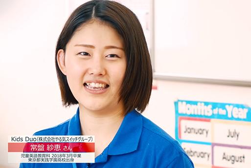 【卒業生・動画インタビュー】Kids Duo(株式会社やる気スイッチグループ)