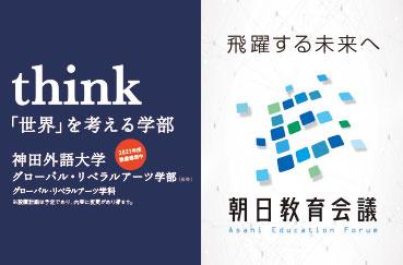 【高校1・2年生を抽選でご招待!】12月7日(土)姉妹校・神田外語大学で「世界について考える1Dayセミナー」開催!
