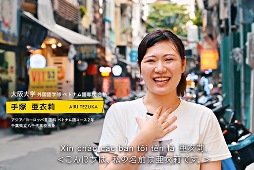 ベトナム語コース2年生が大阪大学3年次編入学試験に合格しました!