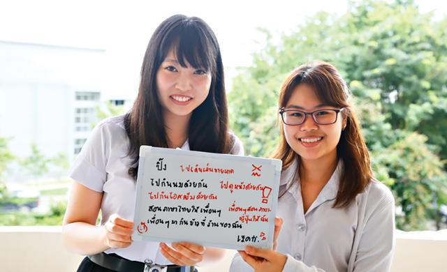 アジア/ヨーロッパ言語科タイ語コース