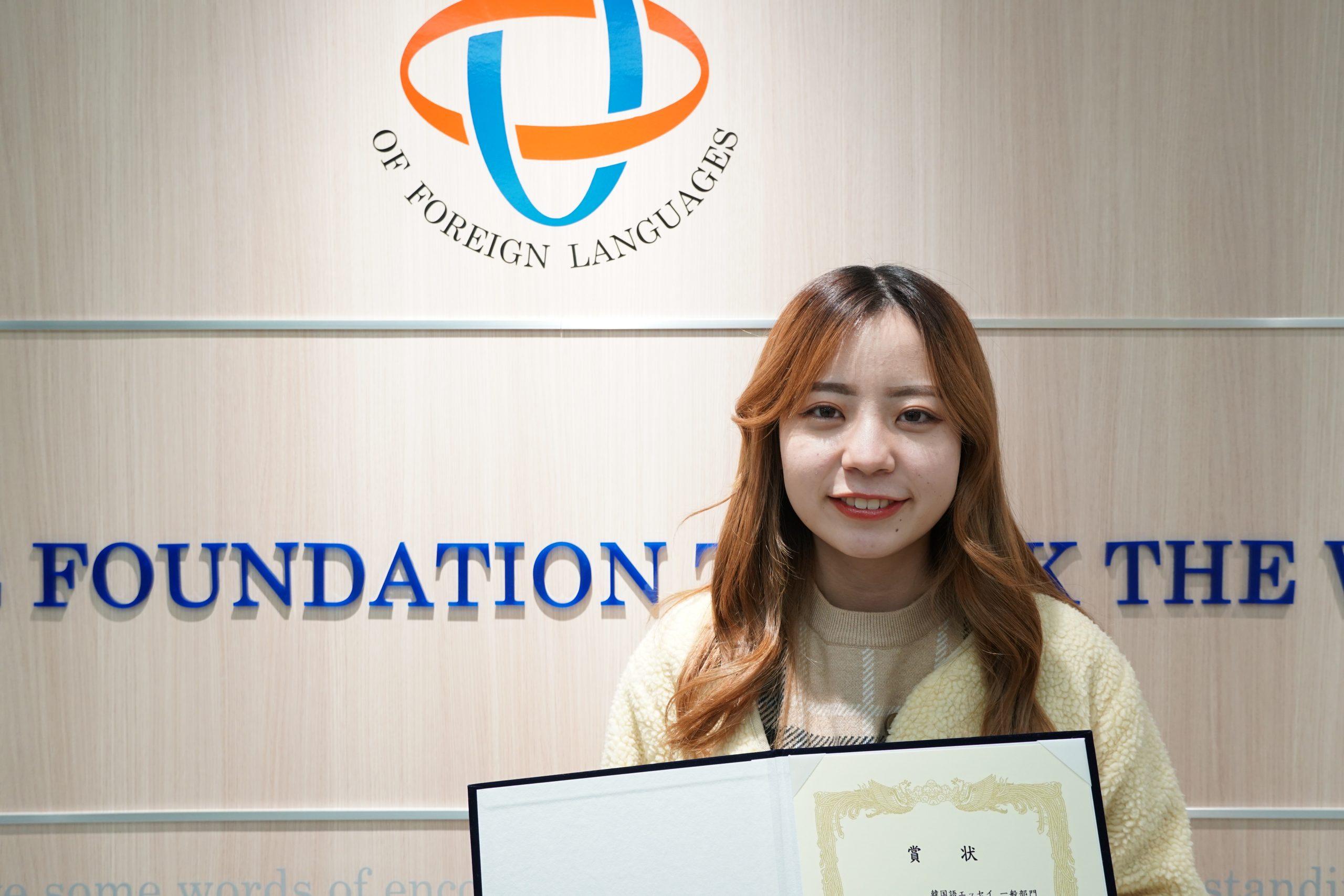 2020韓日交流作文コンテストで佳作を受賞