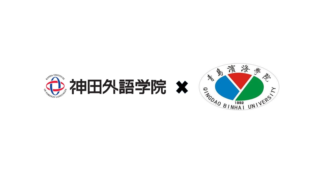 神田外語学院・青島濱海学院 オンライン交流会を実施しました