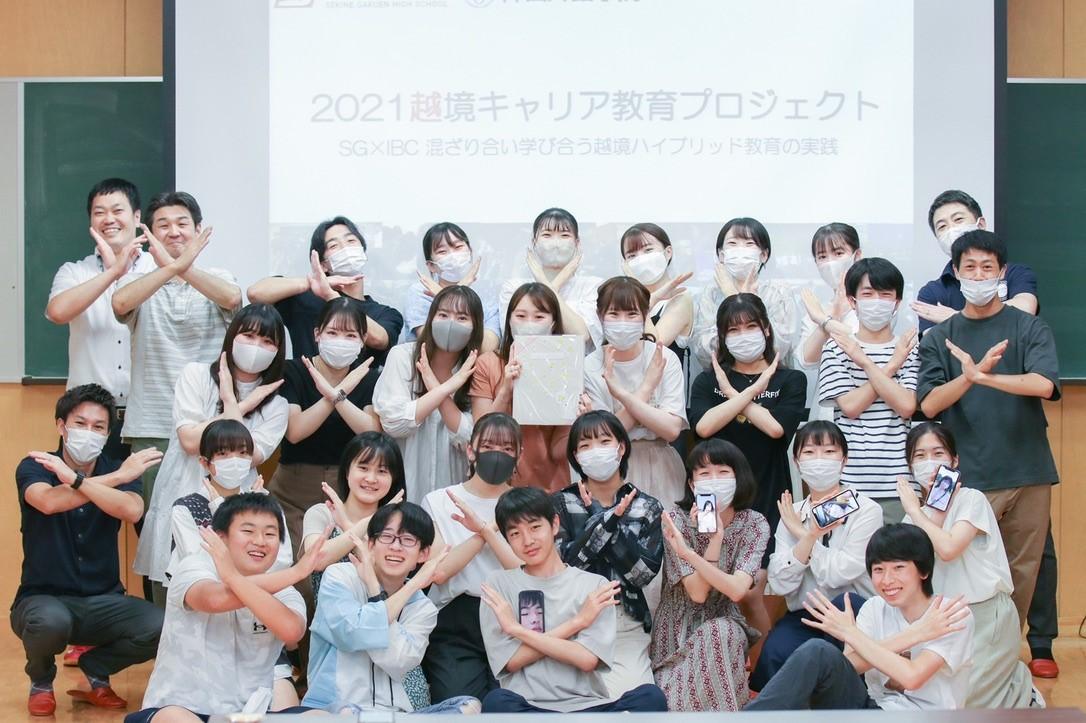 【国際ビジネスキャリア科】高専連携・越境フィールドワーク2021を新潟県上越市で実施しました