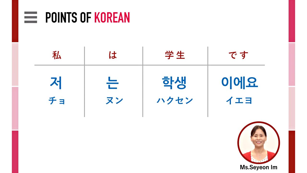 〔Movie〕English and One More Language! 韓国語