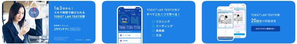 スタディサプリENGLISH TOEIC L&Rテスト対策