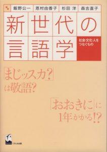 新世代の言語学