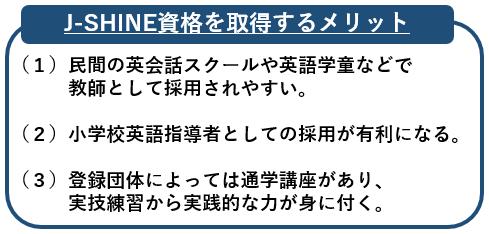 J-SHINE メリット