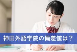 神田外語学院 偏差値