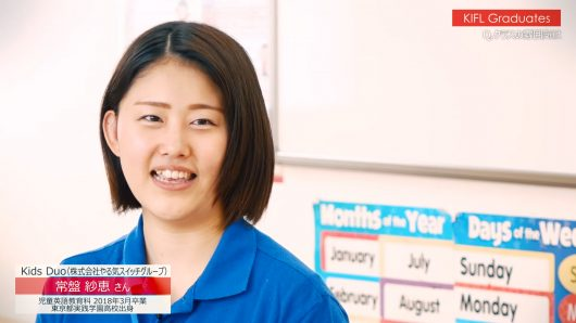 神田外語学院 児童英語教育 就職