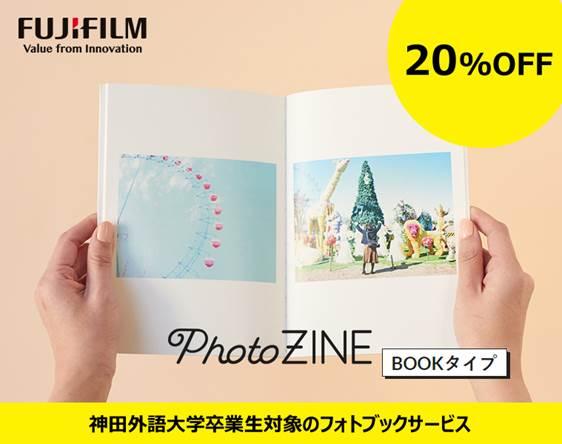 フォトアルバム 富士フイルム「PhotoZINE」