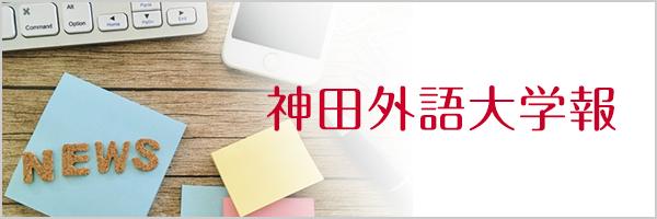 神田外語大学報