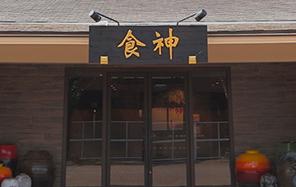 アジアン食堂「食神」