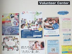 ボランティア掲示板