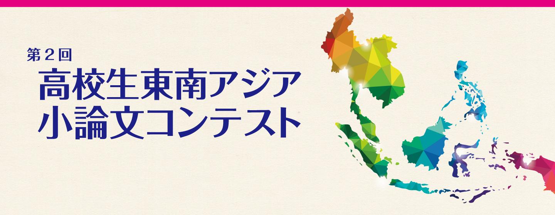 東南アジア小論文コンテスト