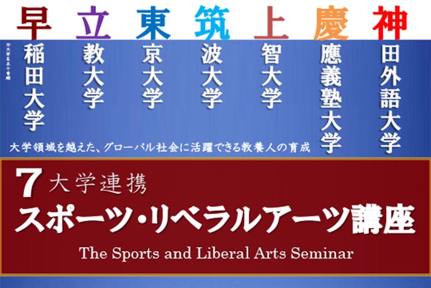 7大学連携 スポーツリベラルアーツ講座